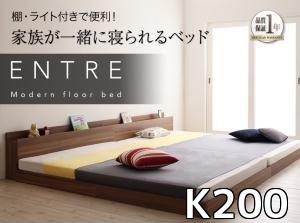 低いベッド通販『大型モダンフロアベッド【ENTRE】アントレ』K200