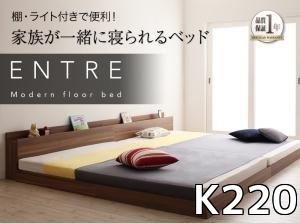 低いベッド通販『大型モダンフロアベッド【ENTRE】アントレ』K220