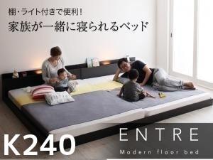 低いベッド通販『大型モダンフロアベッド【ENTRE】アントレ』K240