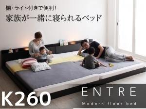 低いベッド通販『大型モダンフロアベッド【ENTRE】アントレ』K260