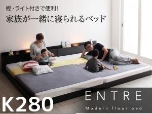 低いベッド通販『大型モダンフロアベッド【ENTRE】アントレ』K280