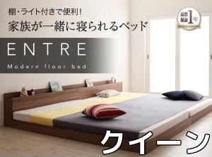 低いベッド通販『大型モダンフロアベッド【ENTRE】アントレ』クイーン