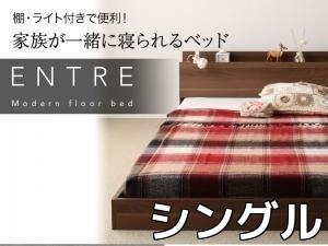 低いベッド通販『大型モダンフロアベッド【ENTRE】アントレ』シングル