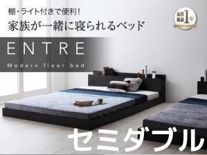 低いベッド通販『大型モダンフロアベッド【ENTRE】アントレ』セミダブル