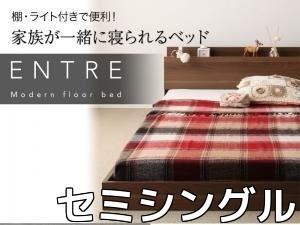 低いベッド通販『大型モダンフロアベッド【ENTRE】アントレ』セミシングル