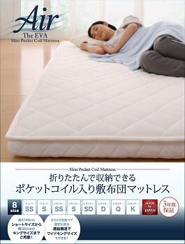 ショート丈マットレスベッド