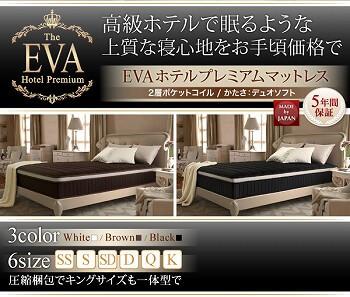 セミシングルサイズがあるマットレス『超快眠マットレス【EVA】エヴァ ホテルプレミアム 2層ポケットコイルマットレス』