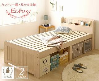 安くて小さいベッド『布団対応 高さ調整可能 大容量ベッド下収納【Ecru】エクル』