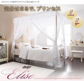 姫系スチールベッド『ロマンティック姫系アイアンベッド【Elise】エリーゼ』