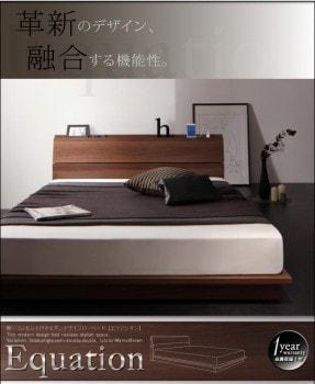 ポケットコイルマットレス(ハード)とセットのベッド『棚・コンセント付きモダンデザインローベッド【Equation】エクアシオン』