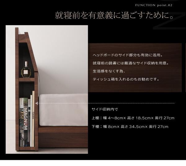 サイドにマガジンラックがあるベッド『棚・コンセント付きモダンデザインローベッド【Equation】エクアシオン』