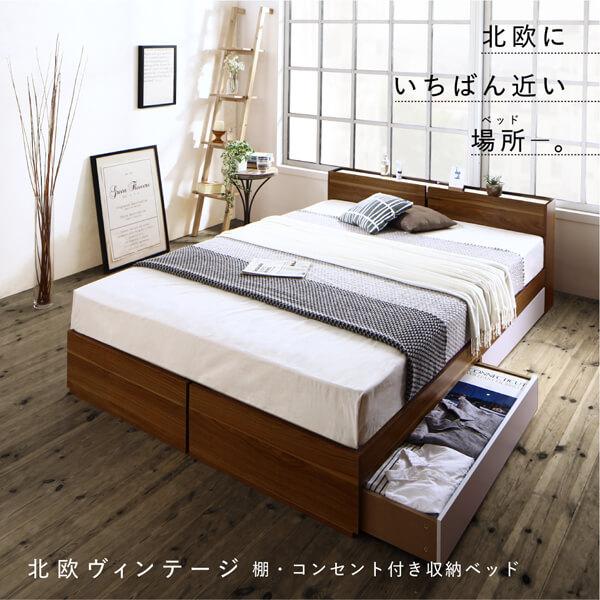 クール&ナチュラルのバイカラー『北欧ヴィンテージ 棚・コンセント付き収納ベッド【Equinox】イクイノックス』