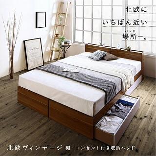 収納ベッドシングル通販 北欧風収納ベッド『北欧ヴィンテージ 棚・コンセント付き収納ベッド【Equinox】イクイノックス』