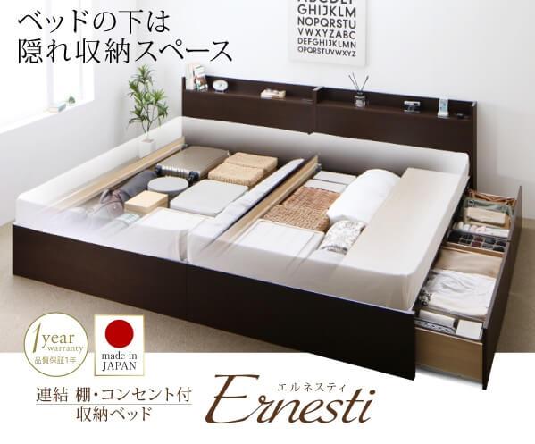 引出し有り無しが選べる大型収納ベッド『連結 棚・コンセント付収納ベッド【Ernesti】エルネスティ』