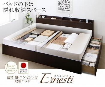 シンプル収納ベッド『連結 棚・コンセント付収納ベッド【Ernesti】エルネスティ』