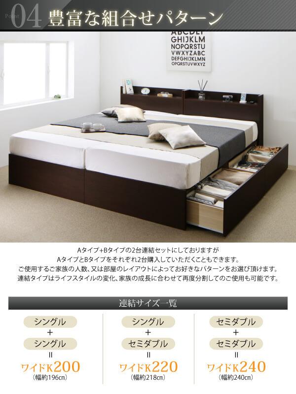 収納ベッド通販『連結 棚・コンセント付収納ベッド【Ernesti】エルネスティ』