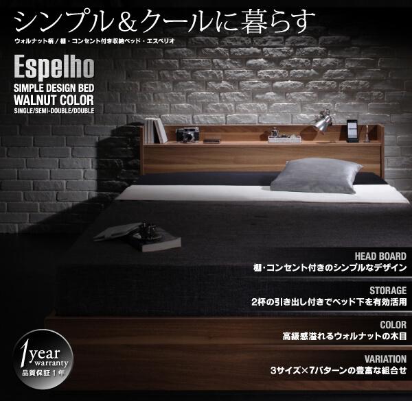 収納ベッドシングル通販 ウォールナット柄のベッド『ウォルナット柄/棚・コンセント付き収納ベッド【Espelho】エスペリオ』