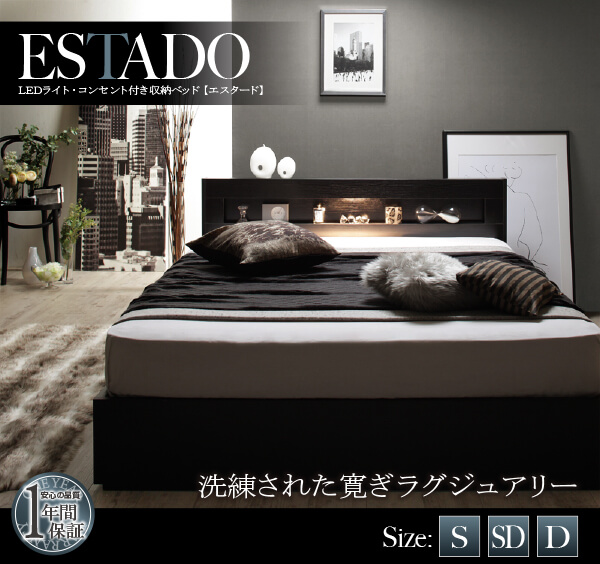 収納ベッドシングル通販 ラグジュアリーな収納ベッド『LEDライト・コンセント付き収納ベッド【Estado】エスタード』