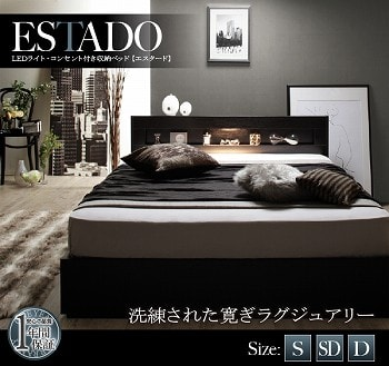 ラグジュアリーな収納ベッド『LEDライト・コンセント付き収納ベッド【Estado】エスタード』