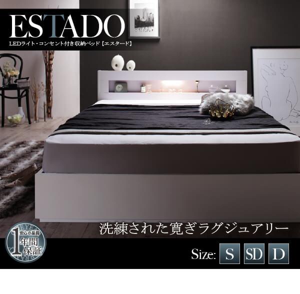 収納ベッド通販 モノトーンベッド『LEDライト・コンセント付き収納ベッド【Estado】エスタード』