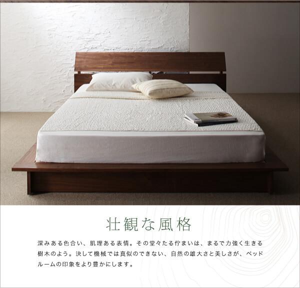 ウォールナットのベッド『モダンデザインフロアベッド【Euras】ユウラス』
