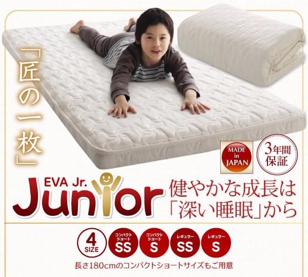ショート丈のマットレス『日本製 安眠マットレス 抗菌・薄型・軽量【EVA】エヴァ ジュニア』
