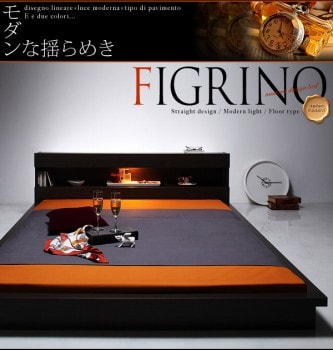 ラテックス入り国産ポケットコイルマットレスとセットのベッド『モダンライト付きフロアベッド【FIGRINO】フィグリーノ』
