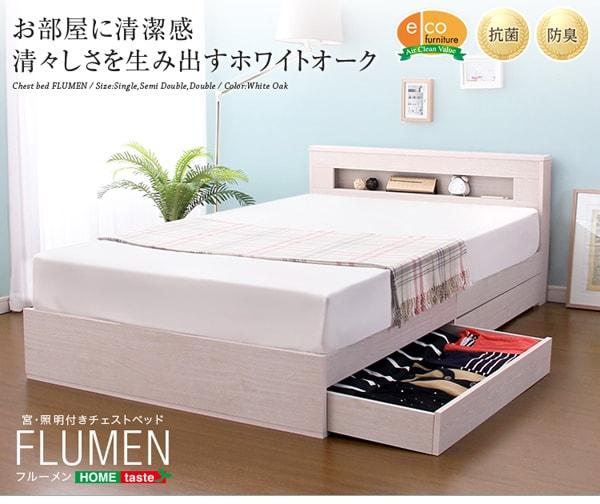 白いベッドのが似合うパステルカラーのベッド『宮、照明付きチェストベッド【FLUMEN】フルーメン』