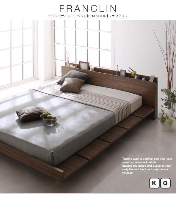キングサイズマットレスのあるベッド『モダンデザインローベッド【FRANCLIN】フランクリン』