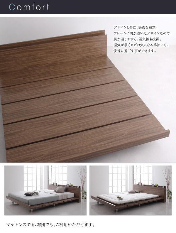 低いベッド通販 布団を敷いて使える低いベッド『モダンデザインローベッド【FRANCLIN】フランクリン』