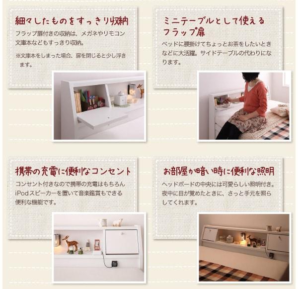 収納ベッドシングル通販 ヘッドボード収納が付いている収納ベッド『照明・コンセント付きチェストベッド 【Fable】ファーブル』
