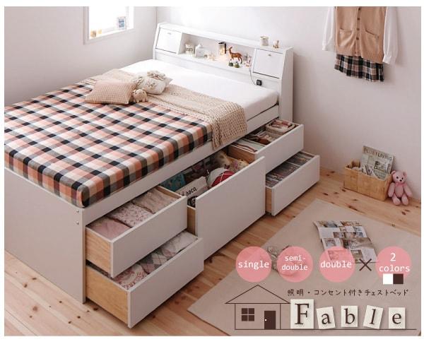 収納ベッドシングル通販 ヘッドボード収納のついている収納ベッド『照明・コンセント付きチェストベッド【Fable】ファーブル』