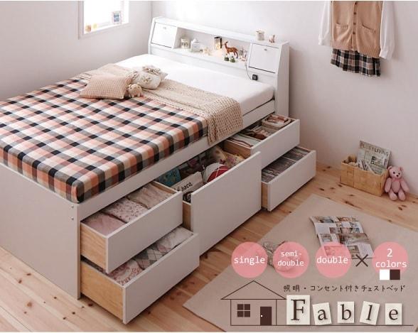 収納ベッドシングル通販 日本製収納ベッド『照明・コンセント付きチェストベッド【Fable】ファーブル』