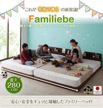 低いベッド通販 低ホルムアルデヒド建材使った低いベッド『親子で寝られる棚・コンセント付き安全連結ベッド【Familiebe】ファミリーベ』