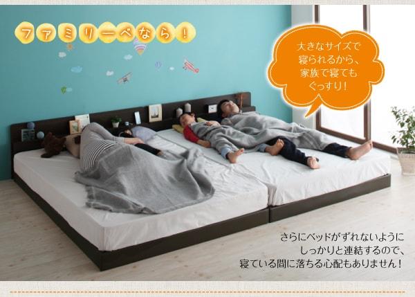 大きなフロアタイプのすのこベッド『親子で寝られる棚・コンセント付き安全連結ベッド【Familiebe】ファミリーベ』
