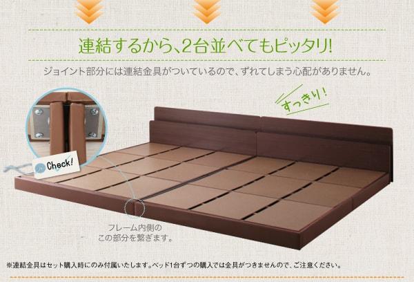 フロアタイプの連結ベッド『親子で寝られる棚・コンセント付き安全連結ベッド【Familiebe】ファミリーベ』