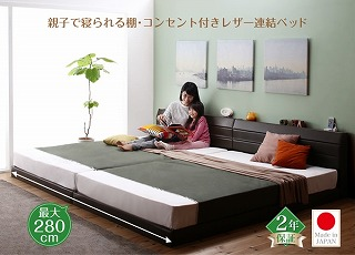 背もたれのあるローベッド『親子で寝られる棚・コンセント付きレザー連結ベッド【Familiena】ファミリーナ』