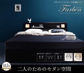 一人で広々、二人で親密・・・クイーンサイズベッドのある暮らし『モダンライト・コンセント付き収納ベッド【Farben】ファーベン』クイーンサイズ