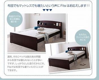 収納ベッドシングル通販 布団を敷ける収納ベッド『高さが調整できる!棚・コンセント付きすのこベッド【Fits】フィッツ』