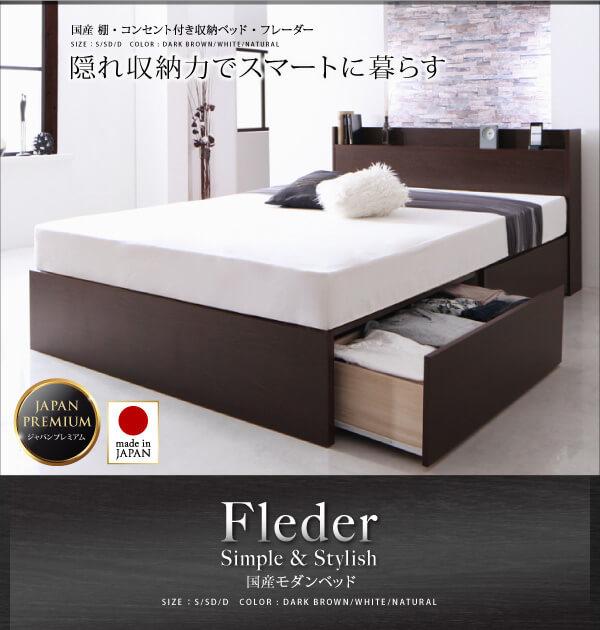 収納ベッドシングル通販 低ホルムアルデヒド部材を使ったベッド『国産 棚・コンセント付き収納ベッド【Fleder】フレーダー』