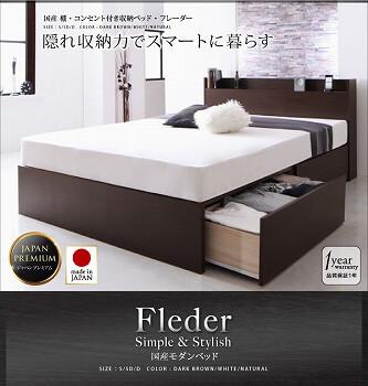 国産ポケットコイルマットレスとセットのベッド『国産 棚・コンセント付き収納ベッド【Fleder】フレーダー』