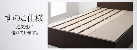 収納ベッド通販 すのこベッド『国産 棚・コンセント付き収納ベッド【Fleder】フレーダー』