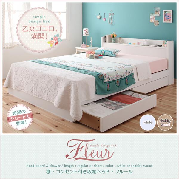 白いベッドのが似合うパステルカラーのベッド『棚・コンセント付き収納ベッド【Fleur】フルール』