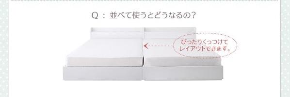 収納ベッドシングル通販 シングルを2台並べてキングサイズにできる収納ベッド『棚・コンセント付き収納ベッド【Fleur】フルール』