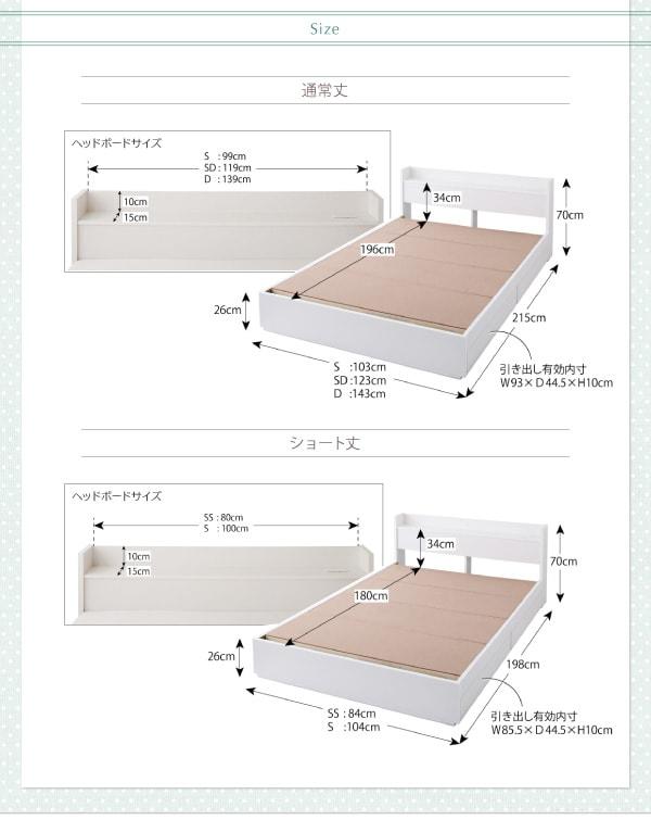 収納ベッドシングル通販『棚・コンセント付き収納ベッド【Fleur】フルール』