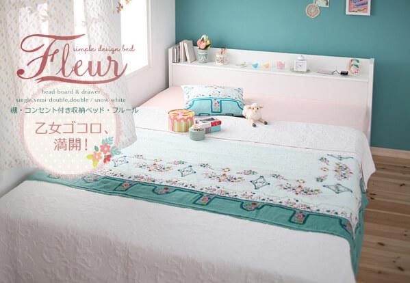 収納ベッドシングル通販 格安収納ベッド『棚・コンセント付き収納ベッド【Fleur】フルール』