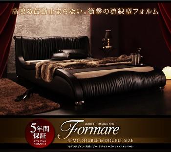 高級感のあるデザイナーズベッド『モダンデザイン・高級レザー・デザイナーズベッド【Formare】フォルマーレ』