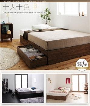 収納ベッドシングル通販 格安収納ベッド『アレンジ色々・シンプル・ヘッドレス・収納ベッド 【Forsta】フォーステ』