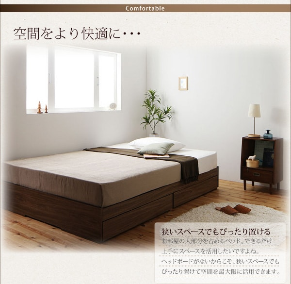 収納ベッドシングル通販 ウォルナットの収納ベッド『シンプル・ヘッドレス・収納ベッド 【Forsta】フォーステ』