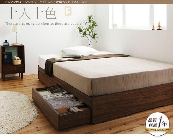 収納ベッドシングル通販 ヘッドレス収納ベッド『シンプルヘッドレス収納ベッド 【Forsta】フォーステ』